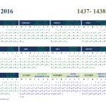 2016 Islamic Calendar