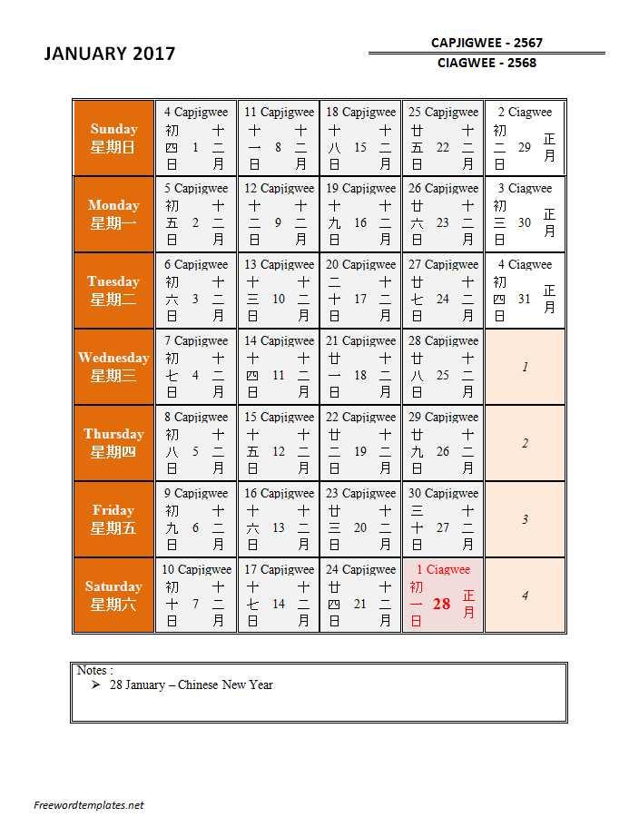 Chinese Calendar 2017